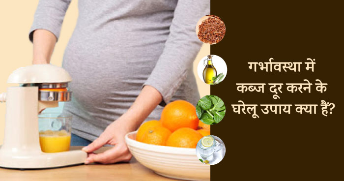 गर्भावस्था में कब्ज