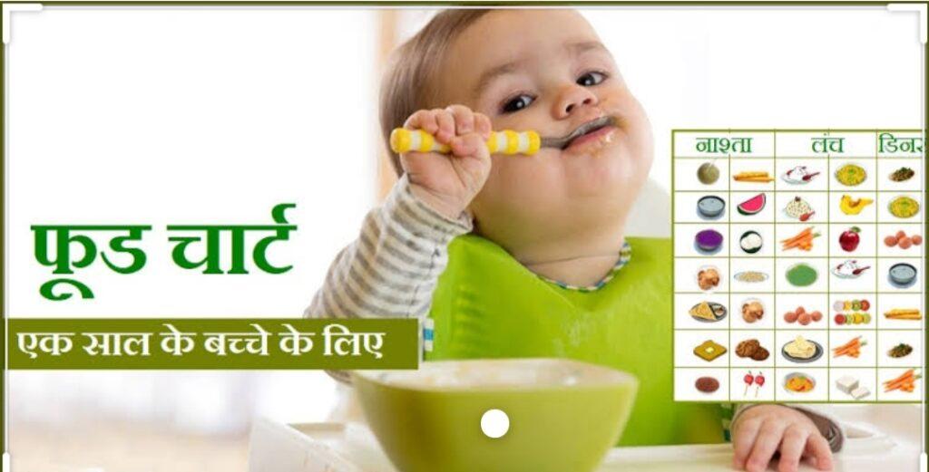 एक साल के बच्चे का भोजन