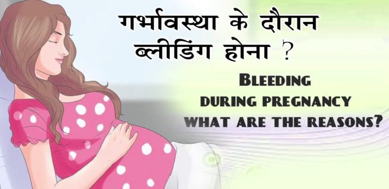 bleeding in pregnanacy
