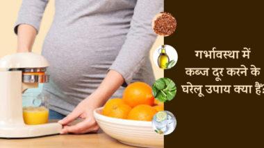 गर्भावस्था में कब्ज की समस्या