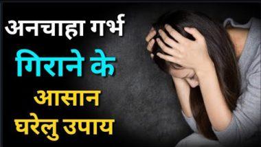 gharelu nuskhe for abortion in hindi