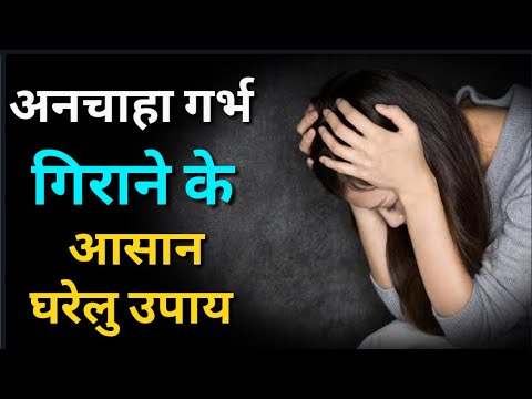 gharelu nuskhe for abortion in hindi